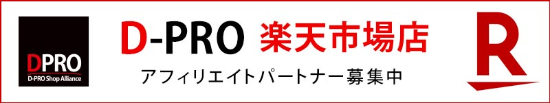 D-PRO 楽天市場店